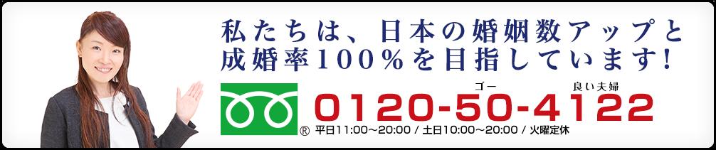 私たちは、日本の婚約数アップと成婚率100%を目指しています!